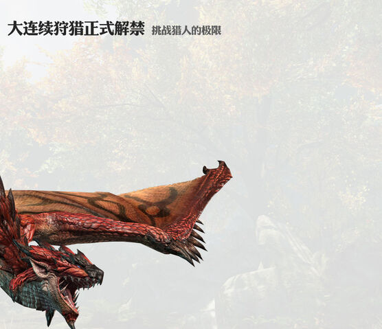File:MHO-Rathalos Artwork 002.jpg