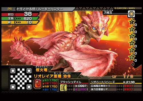 File:MHSP-Pink Rathian Juvenile Monster Card 001.jpg