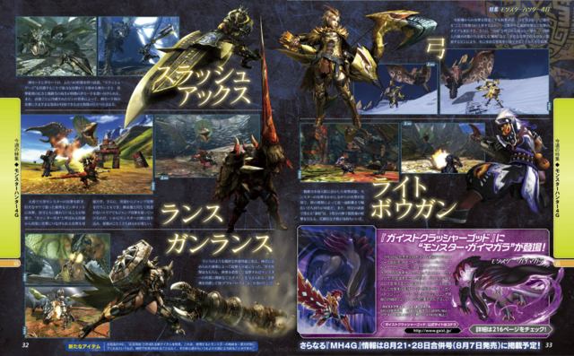 File:MH4G-Famitsu Scan 08-07-14 005.png