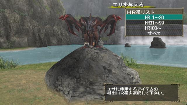 File:MHFO Mira Lv3 Dragon Halk 4.png