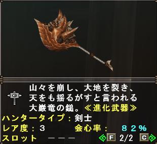 Evolution Weapon (Ravi Hammer)
