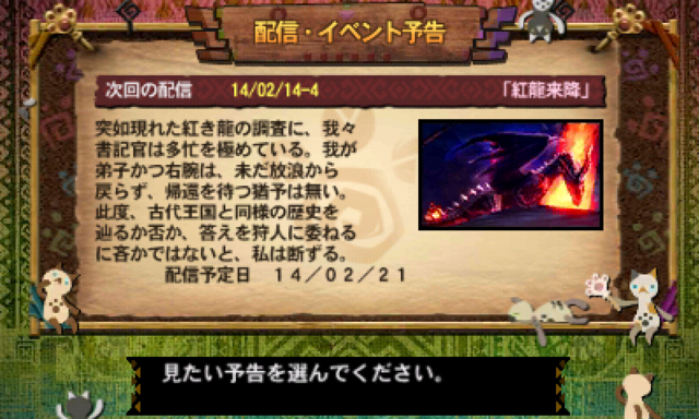 File:MH4 02-21-14 Preview.png