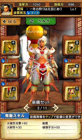 File:MHXR-Gameplay Screenshot 046.jpg