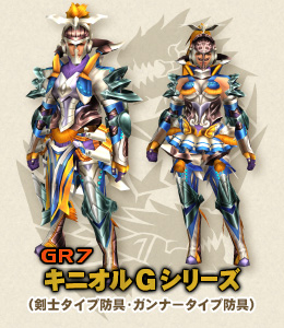 File:MHFG Kinioru Armor Small.jpg