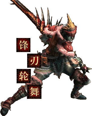 File:MHO-Long Sword Equipment Render 001.png