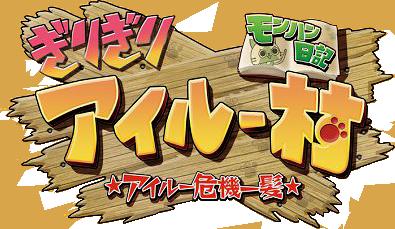File:MonHanGiriGiri-Logo.png
