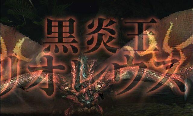 File:MHGen-Dreadking Rathalos Screenshot 001.jpg