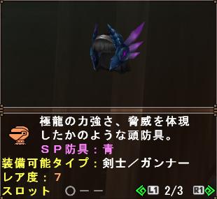 SP Armor (Ruko Hat SP Blue)