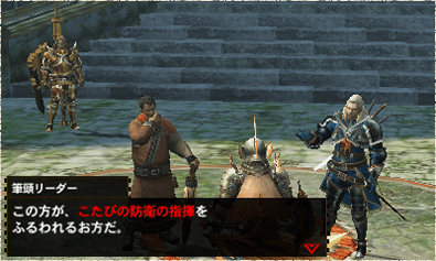 File:MH4U-Master Screenshot 001.png