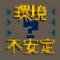 MHX-Unstable Quest Icon