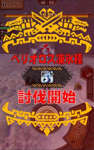 File:MHXR-Frozen Barioth Screenshot 001.jpg