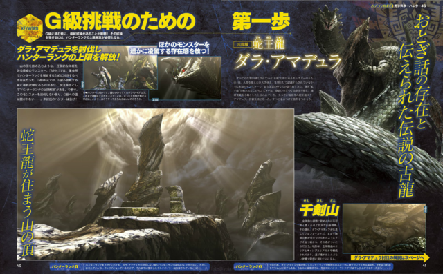 File:MH4G-Famitsu Scan 9-25-14 004.png