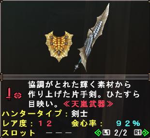 Tenran Weapon (Arugoru SnS)