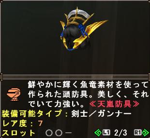 Tenran Armor (Arugoru F Helm)