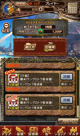 File:MHXR-Gameplay Screenshot 036.jpg
