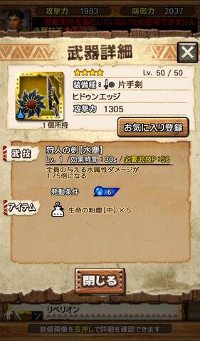 File:MHXR-Nargacuga Equipment 012.jpg