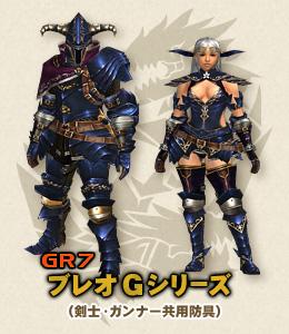File:MHFG Bureo Armor Small.jpg