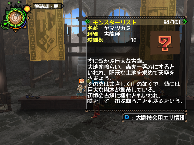 File:MHFG Yama Tsukami Icon.png