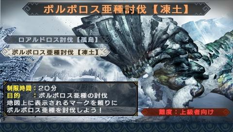 File:MHP3-demo02.jpg