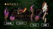 FrontierGen-Zenith Weapon Concept Artwork 001