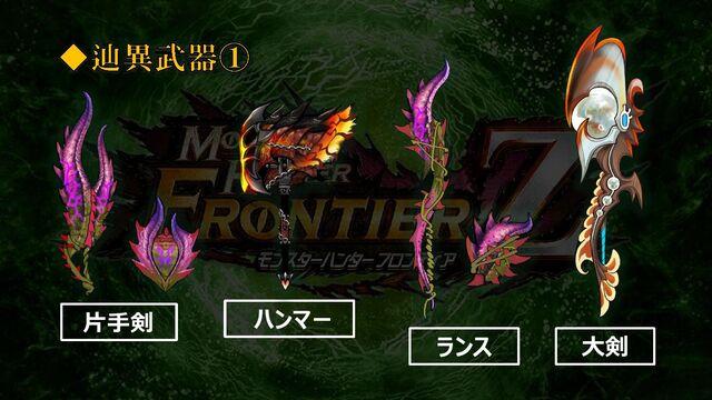 File:FrontierGen-Zenith Weapon Concept Artwork 001.jpg