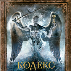 1st Russian cover