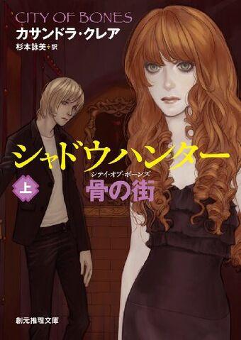 File:COB cover, Japanese 02.jpg