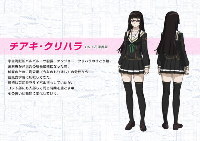 File:Chiaki Kurihara - Movie Design.png
