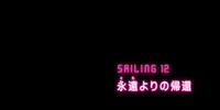 Sailing 12
