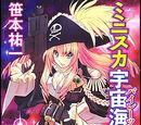 List of Miniskirt Pirates Volumes