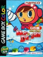 Mr. Driller jp gbc cover