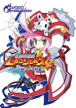 Mugen Souls first novel cover