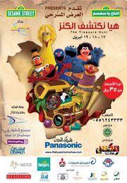 Iftahya Sim Sim poster