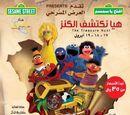 Iftah ya Simsim: Treasure Hunt