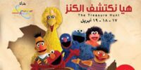 Iftah ya Simsim: Treasure Hunt