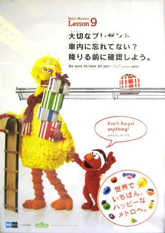 File:Tokyo Metro Manners Lesson 9.jpg