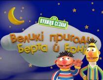 Bert ernie Vulytsya