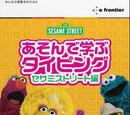 Asonde Manabu Typing: Sesame Street Hen