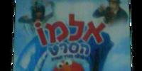HaSeret Elmo