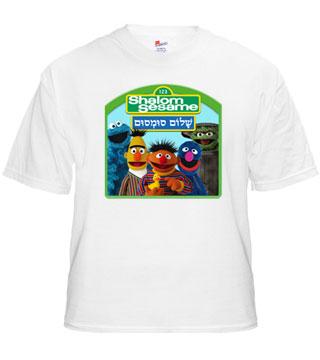 File:Tshirt.shalomsesame.jpg