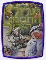 Hebrew-Great-Muppet-Caper-Poster