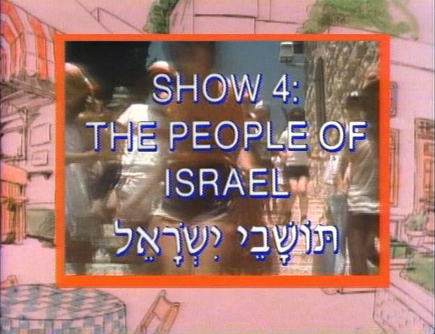 File:Peopleisrael.title.jpg
