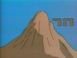 Peopleisrael.mountian