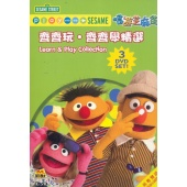 Playwithmesesamelearnandplaycollection3dvdset