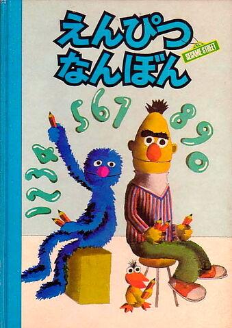 File:Libre inc 1977 d.jpg