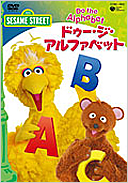 File:Do the Alphabet Japan 2009.jpg