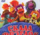 Fraggle Rock (Russia)
