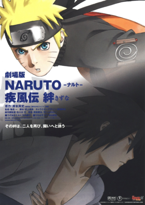 Naruto Shippuuden Movie 2 Japanese
