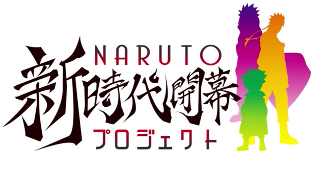 File:Naruto New Era Project logo.png