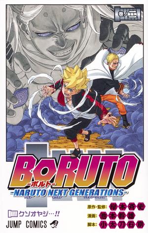 You Damn Geezer…!! (volume) | Narutopedia | Fandom powered by Wikia